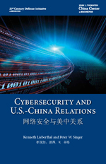 China Cyber Security
